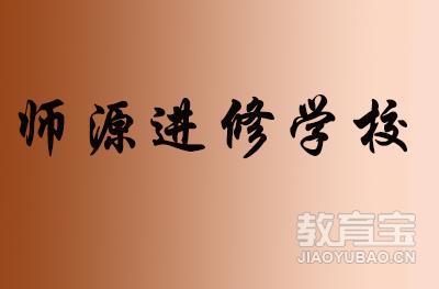 上海市嘉定区师源进修学校logo