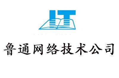 濟南魯通網絡技術有限公司logo