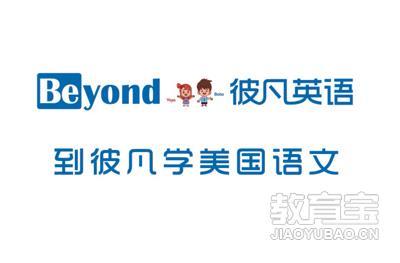 濟南彼凡英語logo