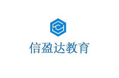 廣州信盈達教育logo