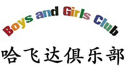 濟南哈飛達男孩女孩俱樂部logo