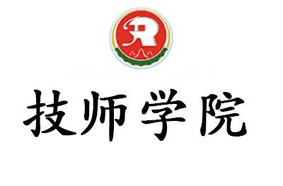 濟南技師特色就業班logo