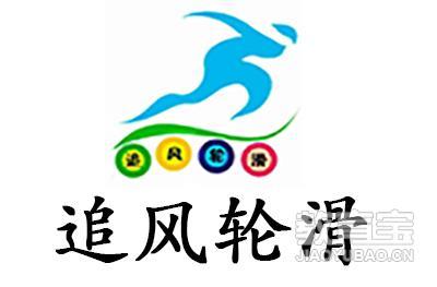 濟南追風輪滑俱樂部logo