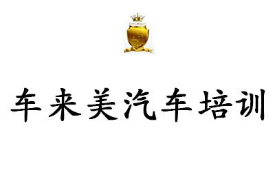 南京车来美汽车培训logo