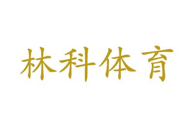 濟南林科體育logo