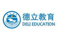 廣州德立職業培訓logo