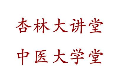 廣州杏林大講堂中醫大學堂logo