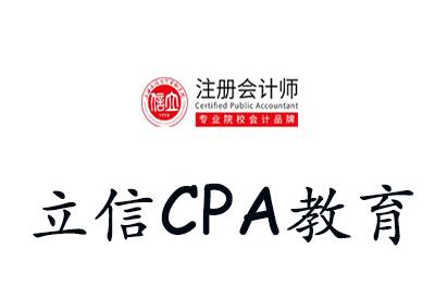 上海立信CPA教育logo