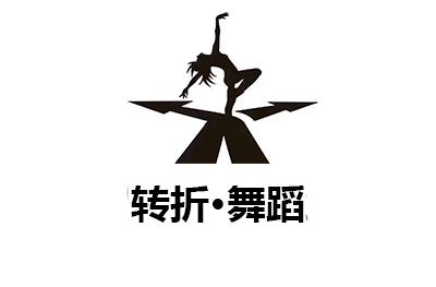廣州轉折舞蹈培訓logo