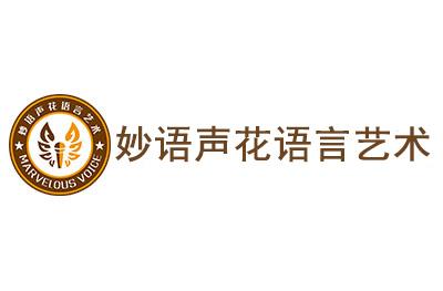 廣州妙語聲花語言藝術logo