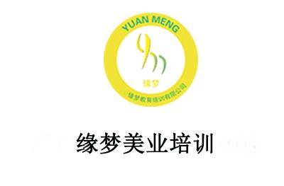 廣州緣夢美業學院logo