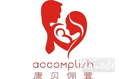 康貝儷萱logo