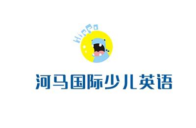 濟南河馬少兒英語
