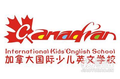 廣州加拿大少兒英語logo