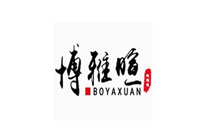 濟南博雅暄書法藝術中心logo