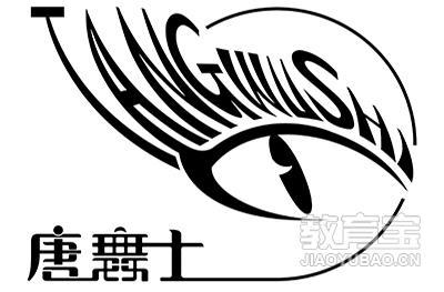廣州唐舞士培訓logo