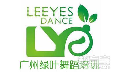 廣州綠葉舞蹈培訓logo