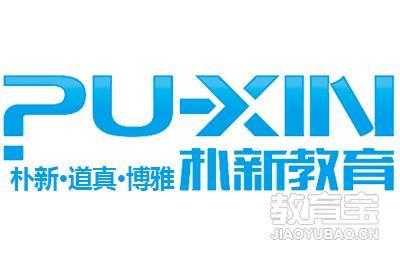 濟南樸新道真教育logo