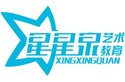 濟南星星泉影視藝術學校logo