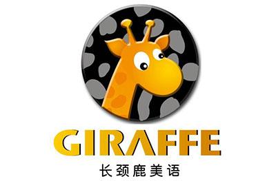 廣州長頸鹿英語培訓logo