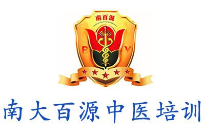 廣州南大百源中醫培訓logo