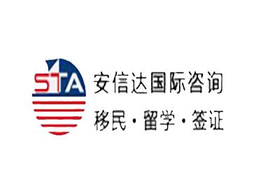 安信達留學移民logo