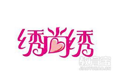廣州繡尚繡美容logo