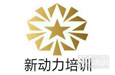 濟南新動力培訓學校logo