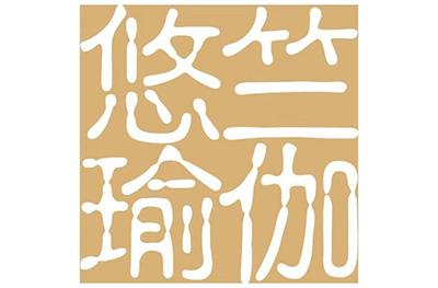 濟南悠竺瑜伽私教茶修logo