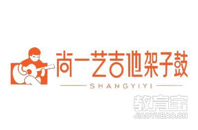 濟南尚一藝吉他架子鼓logo