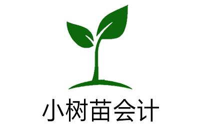 濟南小樹苗會計培訓學校logo