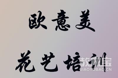 廣州歐意美花藝培訓logo
