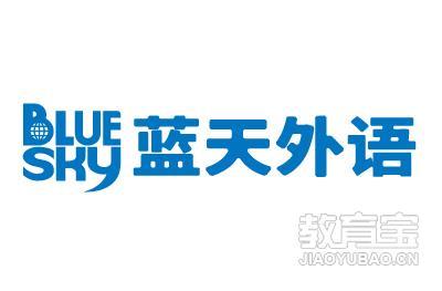 廣州藍天外語logo