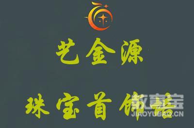 廣州藝金源珠寶首飾培訓logo