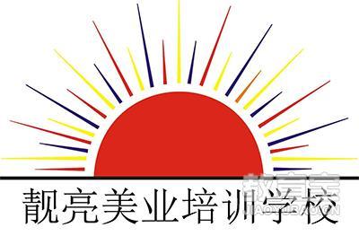 廣州靚亮化妝美甲培訓logo