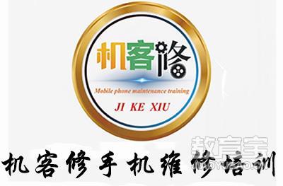 深圳机客修手机维修培训logo