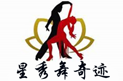 深圳星秀舞奇迹