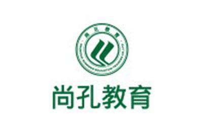 上海尚孔教育logo