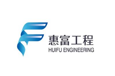 廣州惠富工程培訓中心logo