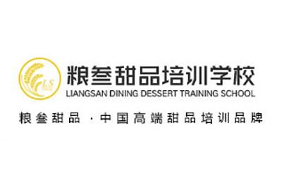 廣州糧叁餐飲培訓logo