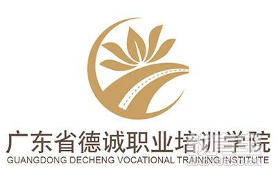 廣州德誠職業培訓logo