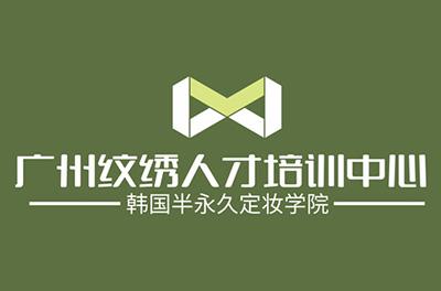 廣州紋繡培訓學校logo