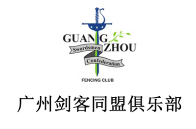 廣州劍客同盟俱樂部logo