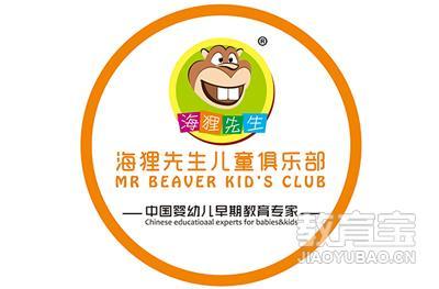 海貍先生兒童早教俱樂部logo