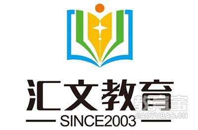濟南匯文教育培訓學校logo