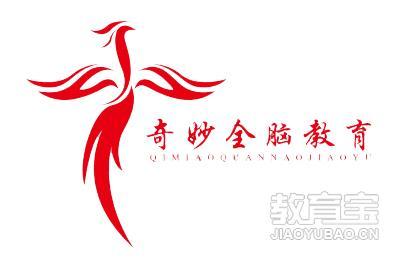 山東奇妙全腦教育logo