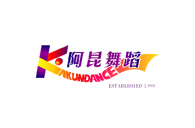 濟南阿昆舞蹈logo