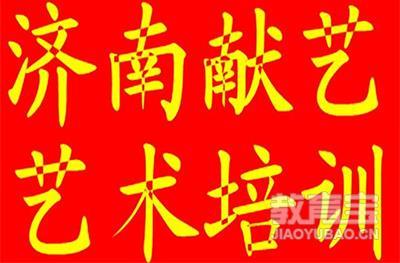 濟南獻藝音樂藝術培訓logo
