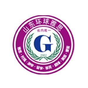濟南環球雅思學校logo