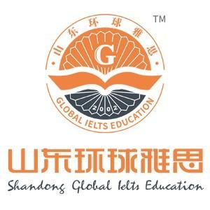 濟南環球雅思學校
